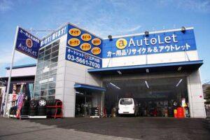 オートレット江戸川店