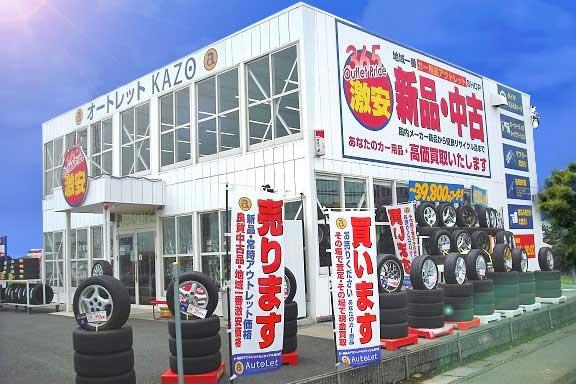 オートレット加須店